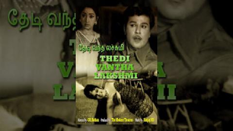 Thedi Vantha Lakshmi (Full Movie) - Watch Free Full Length Tamil Movie Online