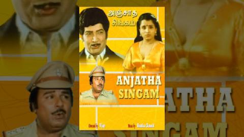 Anjatha Singam (Full Movie) - Watch Free Full Length Tamil Movie Online
