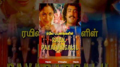 Rail Payanangalil (Full Movie) - Watch Free Full Length Tamil Movie Online